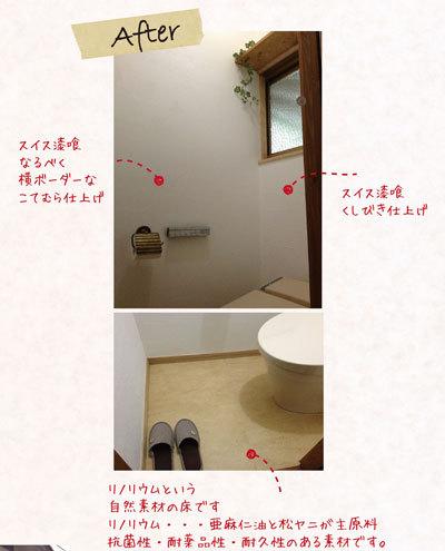 トイレ アフター.jpg