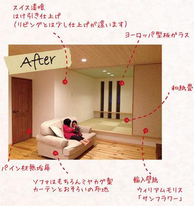 和室 アフター.jpg
