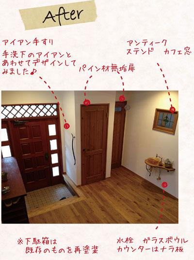 玄関 アフター2.jpg